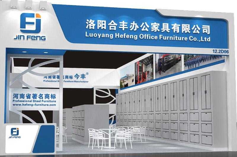 CIFF Guangzhou 2018